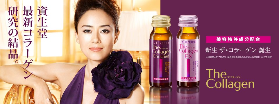 Shiseido Collagen Ex