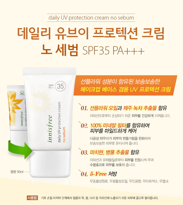 Kem chống nắng kiềm dầu Innisfree Daily UV protection cream no sebum SPF35 PA+++ 50ml