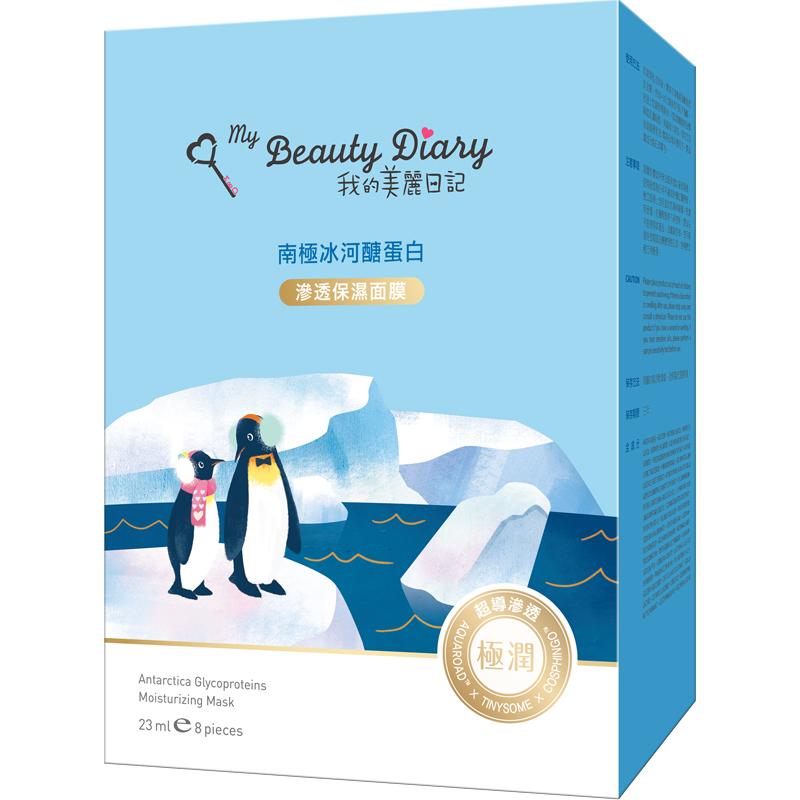 Mặt nạ My Beauty Diary Glycoprotein nam cực băng hà