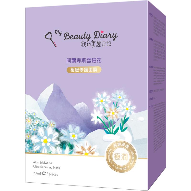 Mặt nạ My Beauty Diary hoa nhung tuyết An-pơ