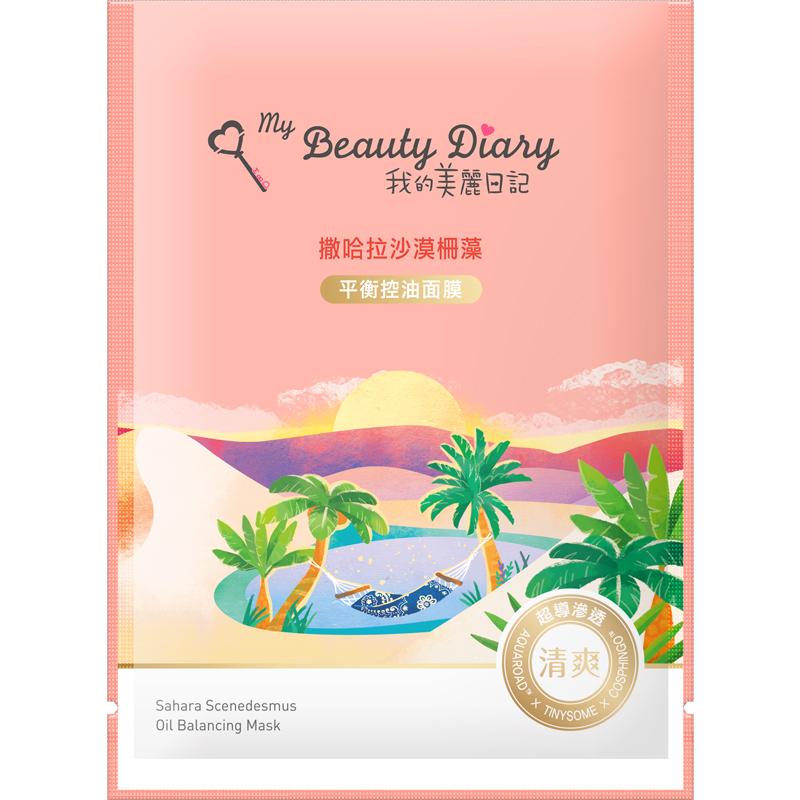 Mặt nạ My Beauty Diary vi tảo Sahara