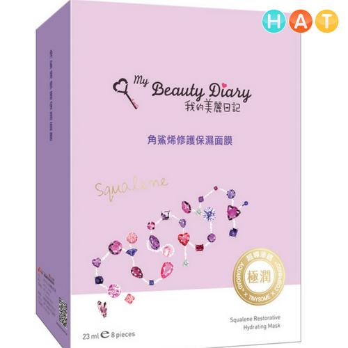 Mặt nạ My Beauty Diary Squalene phục hồi và cấp ẩm 8 miếng