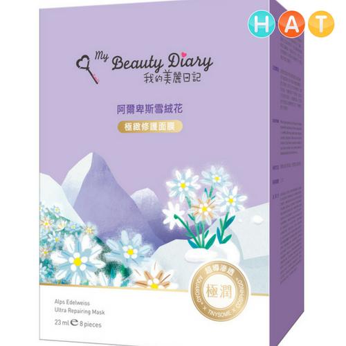 Mặt Nạ My Beauty Diary Hoa Nhung Tuyết – Hộp 8 miếng